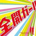 【送料無料】フジテレビ系ドラマ「全開ガール」オリジナル・サウンドトラック 【CD】