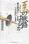 医の旅路はるか 曲直瀬道三とその師田代三喜篇 / 服部忠弘 【本】