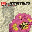 DWB feat.MINATSUKI(CV:野水伊織) / TVアニメ「デッドマン・ワンダーランド」キャラクターソン...