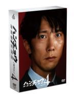 【送料無料】 ハンチョウ~神南署安積班~ シリーズ4 DVD-BOX 【DVD】
