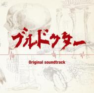 【送料無料】日本テレビ系水曜ドラマ「ブルドクター」オリジナル・サウンドトラック 【CD】