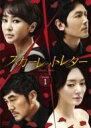 【送料無料】スカーレットレター -裏切りの代償-DVD-BOX4 【DVD】