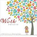 Wish〜きぼうのうた / J-POPコレクション 【CD】