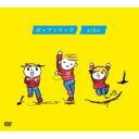 [初回限定盤 ] aiko アイコ / ポップとロック 【初回限定スペシャルBOX仕様】 【DVD】
