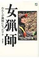【送料無料】 女猟師 わたしが猟師になったワケ / 田中康弘 【単行本】