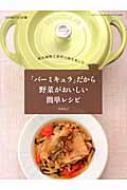 「バーミキュラ」だから野菜がおいしい簡単レシピ 無水調理で素材の味を楽しむ 三才ムック / 黒...