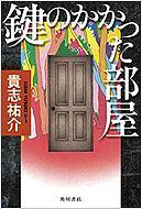 【送料無料】 鍵のかかった部屋 / 貴志祐介 キシユウスケ 【単行本】