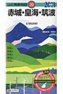 【送料無料】 赤城・皇海・筑波 2011年版 山と高原地図 / 高橋修 【全集・双書】