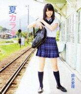 【送料無料】 鈴木愛理 / 夏カラダ (Blu-ray) 【BLU-RAY DISC】