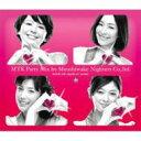【送料無料】モテキ的音楽のススメ MTK PARTY MIX盤 【CD】