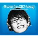 【送料無料】モテキ的音楽のススメ Covers for MTK Lovers盤 【CD】