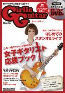 【送料無料】 ガーリーギター この一冊でギターが弾ける♪女子ギタリストのための教 リットーミ...