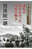【送料無料】 誰もが書かなかった日本の戦争 日清・日露・太平洋戦争を知らない子供と大人のために / 田原総一朗 【単行本】