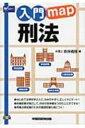 【送料無料】 入門map刑法 / 新保義隆 【全集・双書】