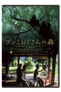 ブンミおじさんの森 スペシャル・エディション 【DVD】