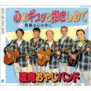 渡鬼おやじバンド / 心をギュッと抱きしめて 【CD Maxi】