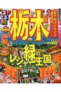 【送料無料】 るるぶ栃木 '12 るるぶ情報版 【ムック】