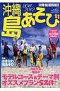 沖縄島あそび VOL.01(2011-201 【単行本】