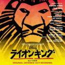 【送料無料】 劇団四季 ゲキダンシキ / ディズニー ライオンキング ミュージカル 劇団四季 【CD】