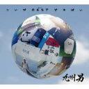 【送料無料】CD+DVD 21%OFF[初回限定盤 ] 九州男 クスオ / こいがbestですばい 【CD】
