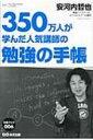iPhoneアプリなるほど学院 英語 安河内哲也先生の著書「350万人が学んだ人気講師の勉強の手帳 手帳ブック / 安河内哲也」