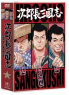 【送料無料】 次郎長三国志 第一集 【DVD】