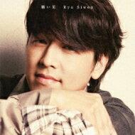 Ryu Siwon リュシウォン / 願い星 【CD Maxi】