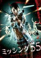 ミッシング55 ファイナル・ブレイク 【DVD】