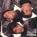 【送料無料】 シブがき隊 シブガキタイ / GOLDEN☆BEST シブがき隊 【CD】