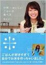 【送料無料】 世界一おいしいごはんの食べ方 / 里田まい 【単行本】