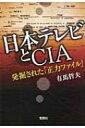 【送料無料】 日本テレビとCIA 発掘された「正力ファイル」 宝島SUGOI文庫 / 有馬哲夫 【文庫】