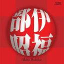 伊福部 昭(1914-2006) / タプカーラ交響曲、土俗的三連画、日本狂詩曲