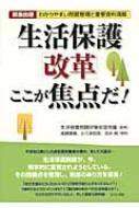【送料無料】 生活保護「改革」ここが焦点だ! / 尾藤広喜 【単行本】