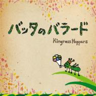 Kingrass Hoppers キングラスホッパーズ / バッタのバラード 【CD】