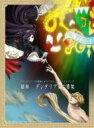【送料無料】TVアニメ「ダンタリアンの書架」オリジナル・サウンド トラック組曲「ダンタリアン...