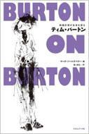 【送料無料】 ティム・バートン 映画作家が自身を語る / ティム・バートン 【単行本】