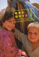 【送料無料】 戦争を取材する 子どもたちは何を体験したのか 世の中への扉 / 山本美香 【単行本】
