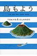 【送料無料】 島もよう Tokyo Islands 【単行本】