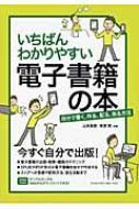 【送料無料】 いちばんわかりやすい電子書籍の本 自分で書く、作る、配る、売る方法 / 山本高樹...