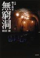 【送料無料】 無窮洞 小説地下教室 / 和田隆 【単行本】