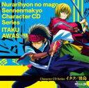 TVアニメ「ぬらりひょんの孫~千年魔京~」Character CD Series: : イタク / 淡島 【CD】
