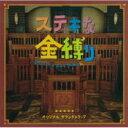 【送料無料】「ステキな金縛り」オリジナル・サウンドトラック 【CD】