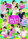 アナ★バン! presents フジテレビ女性アナウンサー みんなでゴルフ2 【DVD】