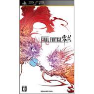 【送料無料】PSPソフト / FINAL FANTASY 零式 【GAME】