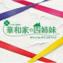 【送料無料】TBS系 日曜劇場「華和家の四姉妹」オリジナル・サウンドトラック 【CD】