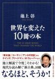 【送料無料】 世界を変えた10冊の本 / 池上彰 イケガミアキラ 【単行本】