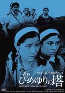 あゝひめゆりの塔 HDリマスター版 【DVD】