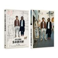 【送料無料】 まほろ駅前多田便利軒 プレミアム・エディション 【DVD】