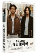 まほろ駅前多田便利軒 スタンダード・エディション 【DVD】