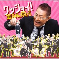 加藤茶 / 元祖 加トちゃんのズンドコ節 【CD Maxi】